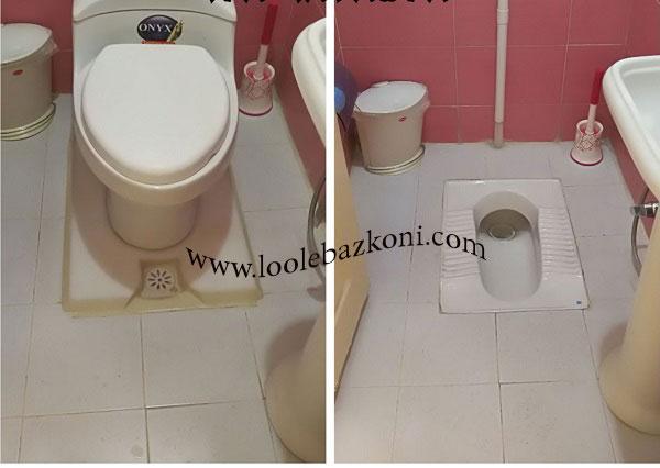 نصب و تنبدیل توالت ایرانی به فرنگی در نوین لوله 09101702050