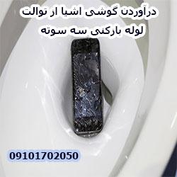 افتادن گوشی در توالت