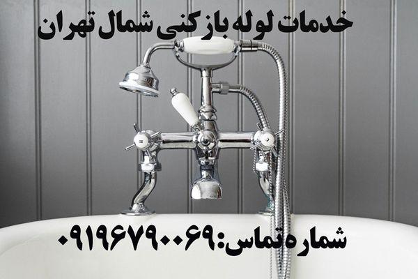 opening pipe north tehran