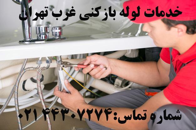 لوله بازکنی غرب تهران فوری با کمترین قیمت