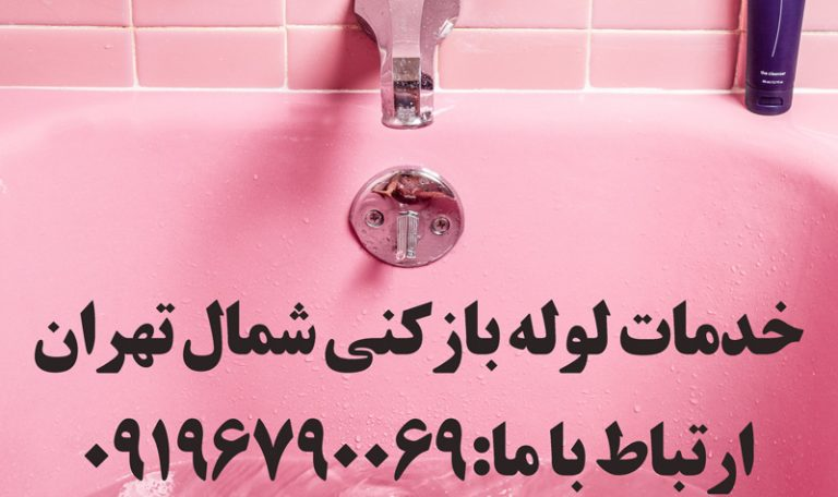 لوله بازکنی شمال تهران 09101702050