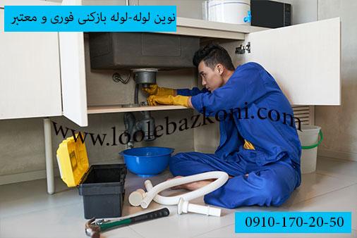 لوله بازکنی شهرک مخابرات لوله بازکنی سعادت آباد 09101702050