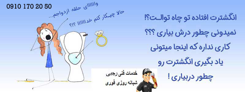 لوه بازکن در تهران