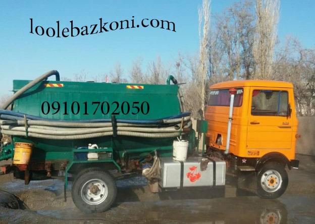 لوله بازکنی خانی آباد 09101702050