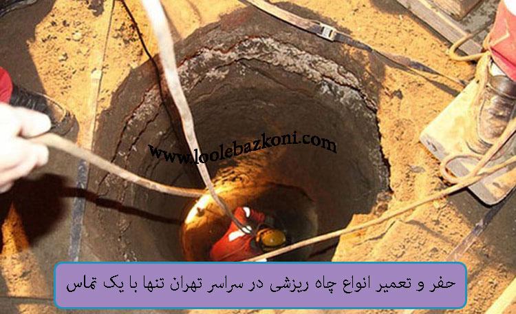 لایروبی کف تراشی چاه فوری تهران 09101702050