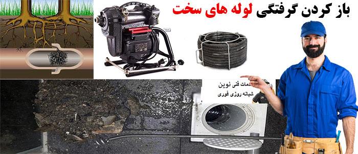 چاه بازکنی غرب تهران